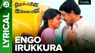 Engo Irukkura (Full Lyrical Song) | Oru Kidayin Karunai Manu | Vidharth & Raveena