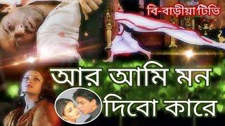 Ar Ami Mon Dibo Kara - Shahrukh Khan & Aishwarya Rai