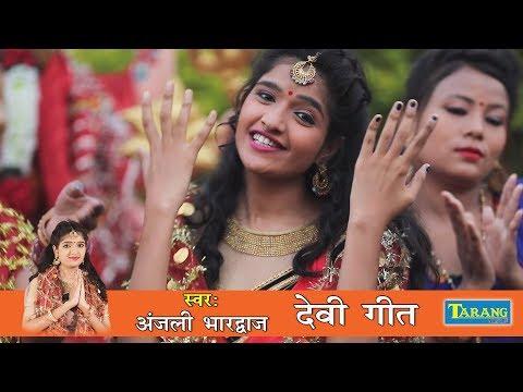 Xxx Mp4 Anjali Bhardwaj 2018 निमिया लचक जाला New Bhojpuri Devi Geet Bhakti Song 2018 3gp Sex