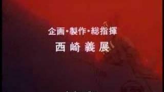 Starblazers Yamato 3 - Japanese Opening