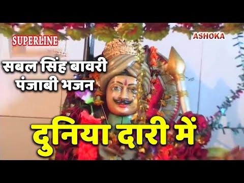 Xxx Mp4 सबल सिंह बावरी पंजाबी भजन Bawri Sabal Singh Duniya Dari Mein Chotu Sikander Party 3gp Sex
