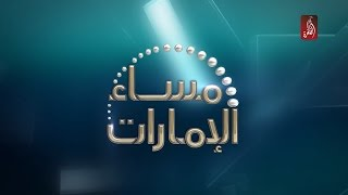 نشرة اخبار مساء الامارات 26-09-2016 - قناة الظفرة
