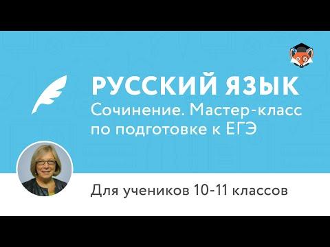 Мастер класс егэ по русскому