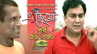 Graduate | Drama Serial | Epi 56 - 60 || ft Zahid Hasan | Tisha | Hasan Masud | Faruk Ahmed