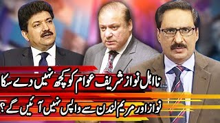 Kal Tak with Javed Chaudhry - Hamid Mir Special - 19 April 2018 | Express News