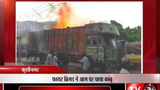 कुशीनगर - रुई भरे ट्रक में लगी आग