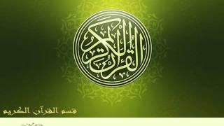 سورة التوبة كاملة   محمد صديق المنشاوي   مجود
