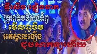 Peakmi - Khmer Comedy - ពាក់មី - កំប្លែង - CBS Comedy  2017