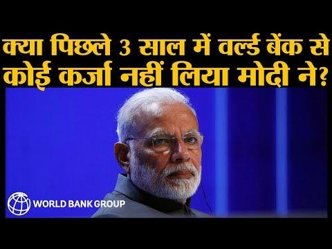 पड़ताल:  क्या World Bank से लिया कर्ज Manmohan और Sonia Gandhi के खाते में चला गया l Narendra Modi