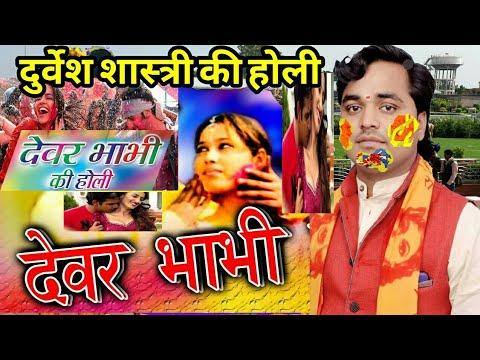 Xxx Mp4 Durvesh Shastri New Devar Bhabhi Ki Holi 3gp Sex
