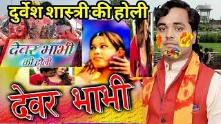 Durvesh shastri new devar bhabhi ki holi