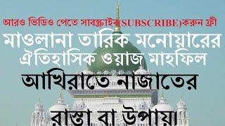 Top Waz | Najater Upay New Bangla Waz By Mawlana Tarik Monower, Top Waz on Youtube
