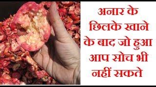 अनार के छिलके खाने के बाद जो हुआ आप सोच भी नहीं सकते Health Benefits Hindi #2