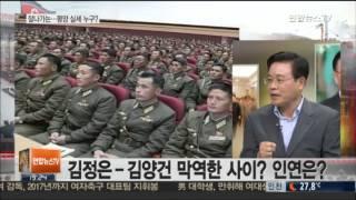 [북한은 오늘] 공포정치도 이겨낸 김정은 옹위세력은 누구?