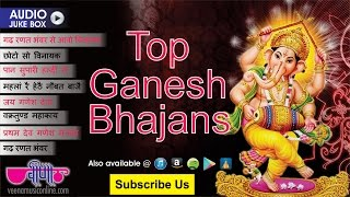 New Ganesh Bhajans 2016 | Ganesh Chaturthi Special Audio Jukebox | Top Ganpati Songs