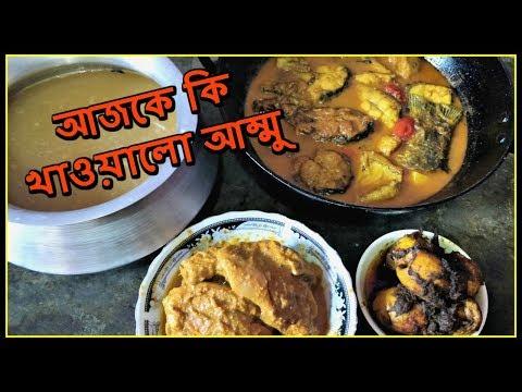 Xxx Mp4 রুই মাছ রান্না বড়ি আলু দিয়ে করলো আম্মু Bangladeshi Fish Recipe 3gp Sex