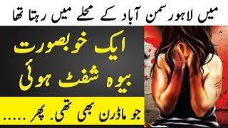 AIk Larke Aur Bewa Ki Kahani | AIk Khoobsurat Bewa Ki Kahani | Story of a Beautiful Widow | TUT