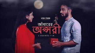 Bengali Shortfilm I Adharer opshori I Tanveer Dico I Tasnia Zerin I Syeed Mirza