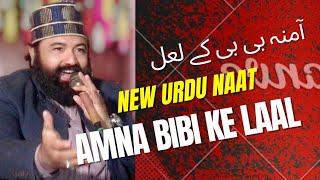 New Naat Album RABI UL AWAL 2017 Amna Bibi K Laal Aa gay By Hakeem Faiz Sultan Qadri 03002223170