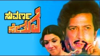 Full Kannada Movie 1982 | Suvarna Sethuve | Vishnuvardhan, Aarathi, Baby Rekha.