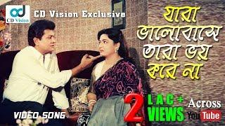 Jara Valobashe Tara | Shabana | Alamgir | Somor Movie Song | Bangla New Song 2017 | CD Vision