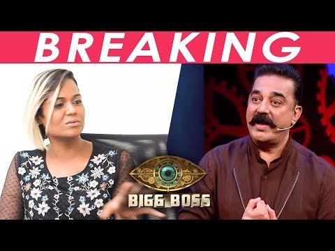 Bigg Boss 2 is Biased - Ramya Shocks | BIGG BOSS 2