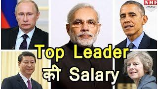 Salary के मामले में Obama Top पर, जाने कितनी है Narendra Modi की Salary