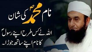 "Naam Muhammad [saw] Ki Shaan"" Maulana Tariq Jameel Latest Bayan 5 October 2018"
