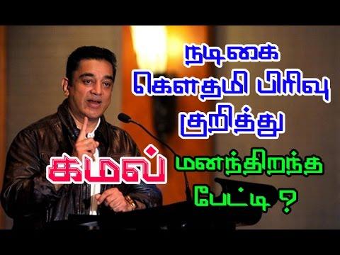 Xxx Mp4 Kamal InterView Actor Kamal Hasan Wishes Gauthamai Kamal Hassan Gauthami BreakUp 3gp Sex