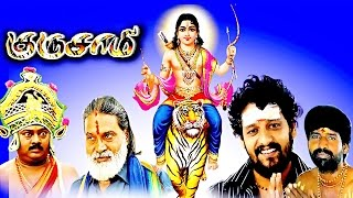 SWAMY AYYAPPAN TAMIL MOVIE