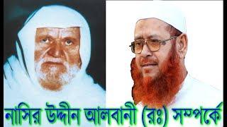 নাসির উদ্দীন আলবানী (রঃ) সম্পর্কে ! Sayed Kamaluddin Zafree