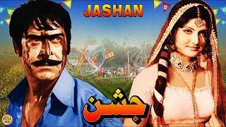 JASHAN - YOUSAF KHAN & ASIYA - OFFICIAL FULL PAKISTANI MOVIE