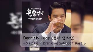 OST - Dear My Lady (품에 안으면) || 40 (포티) || Drinking Solo OST Part 5