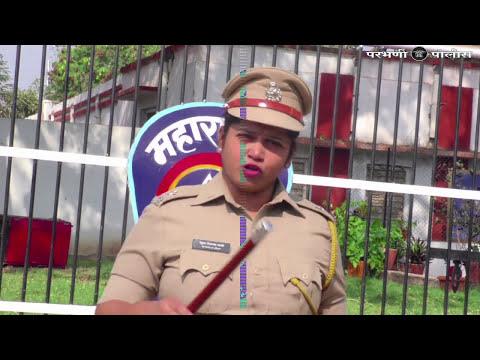 Xxx Mp4 PARBHANI POLICE ALERT VIDEOS 3gp Sex