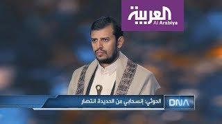 الحوثي: إنسحابي من الحديدة انتصار | DNA