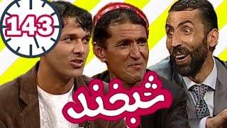 Shabkhand with Mir Maftoon and Zabi - Ep.143 - شبخند با میرمفتون و ذبیح
