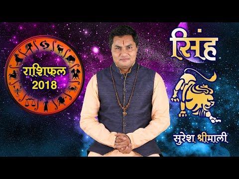 Xxx Mp4 सिंह राशि Leo Singh Rashi Predictions For 2018 Rashifal Yearly Horoscope Suresh Shrimali 3gp Sex
