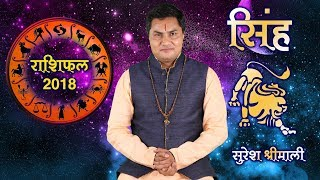 सिंह राशि || Leo(singh rashi) || Predictions for 2018 Rashifal ||Yearly Horoscope || Suresh Shrimali