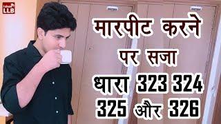 मारपीट पर कानून धारा 323 324 325 और 326 | By Ishan Sid