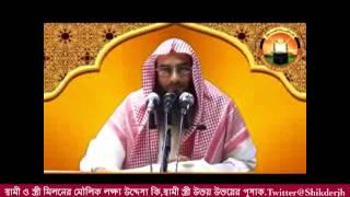 Shami Stri Uvoyer Pusak,Motiur Rahman Madani