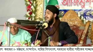 একবার শুনে দেখুন,Sayed Mokarram Bari new bangla waz 2017