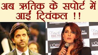 Twinkle Khanna SUPPORTS Hrithik Roshan in Kangana Hrithik Fight | FilmiBeat