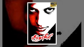 Mandhagini (மந்தாகினி ) Latest Tamil Horror Movie 2014