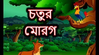 চতুর  মোরগ   Panchatantra Moral Story for kids in Bengali Language   Maha Cartoon TV Bangla