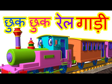 Xxx Mp4 Chuk Chuk Rail Gadi Hindi Rhymes For Children 3gp Sex