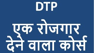 DTP Course detail, DTP full form, fee, career option, Eligibility