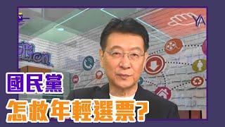 國民黨怎麼救年輕人選票 趙少康:多幾個徐巧芯!【Yahoo TV #鄉民來衝康】