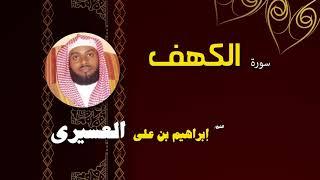 القران الكريم بصوت الشيخ  ابراهيم بن على العسيرى | سورة الكهف