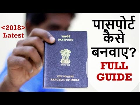 Xxx Mp4 पासपोर्ट बनवाने का पूरा तरीका। How To Make Indian Passport Step By Step Guide 3gp Sex