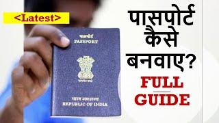 पासपोर्ट बनवाने का पूरा तरीका। (How to make Indian Passport Step by Step Guide?)